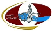 Δήμος_Λεβαδέων_logo